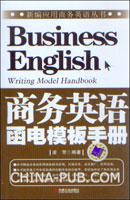 商务英语函电模板手册