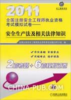 安全生产法及相关法律知识--2011全国注册安全工程执业资格考试模拟试卷