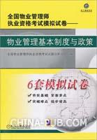 物业管理基本制度与政策―全国物业管理师执业资格考试模拟试卷