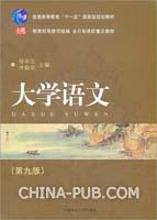 大学语文(第九版)/普通高等教育'十一五'国家级规划教材
