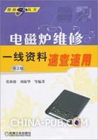 电磁炉维修一线资料速查速用(第2版)