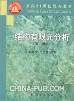 结构有限元分析(第二版)