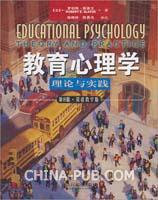 教育心理学(第8版・双语教学版))