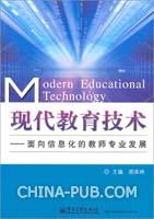 现代教育技术――面向信息化的教师专业发展