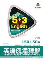 2012版・英语阅读理解系列图书・英语阅读理解・150+50篇・七年级