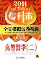 高等数学(二)(第10版):2011专升本全真模拟试卷精选