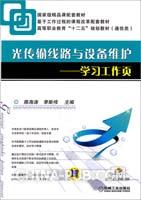 光传输线路与设备维护:学习工作页