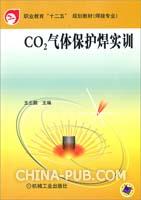 CO2气体保护焊实训