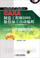 CAXA制造工程师2008数控加工自动编程(第3版)附光盘