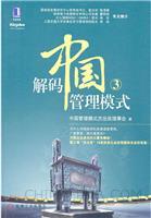 (特价书)解码中国管理模式3
