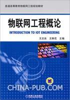 物联网工程概论