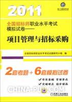 2011全国招标师职业水平考试模拟试卷:项目管理与招标采购