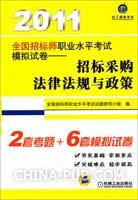 2011全国招标师职业水平考试模拟试卷:招标采购法律法规与政策
