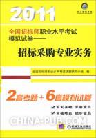 2011全国招标师职业水平考试模拟试卷:招标采购专业实务