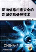 面向信息内容安全的新闻信息处理技术