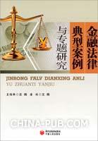 金融法律典型案例与专题研究