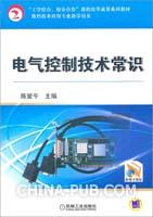 电气控制技术常识