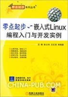 零点起步:嵌入式LINUX编程入门与开发实例(附1CD)