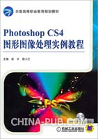 PHOTOSHOP CS4图形图像处理实例教程(附1光盘)