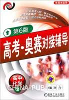 高中化学2(第6版)高考奥赛对接辅导(各版本适用)