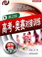 高中物理2(第2版)高考 奥赛对接训练(各版本适用)