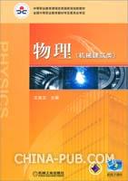 物理(机械建筑类)