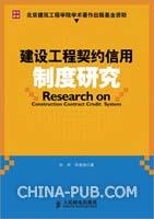 建设工程契约信用制度研究