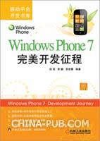 Windows Phone 7完美开发征程(附光盘)