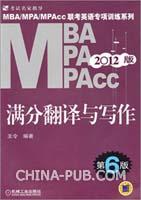 满分翻译与写作(2012版)(第6版)