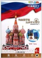 绚丽俄罗斯瓦西里大教堂:世界著名建筑文化之旅(7)