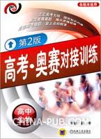 高考・奥赛对接训练.高中生物(第2版)