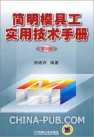 简明模具工实用技术手册(第3版)