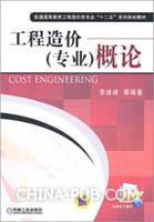 工程造价(专业)概论