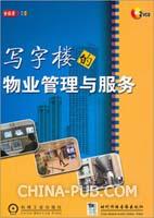 写字楼的物业管理与服务(2VCD)