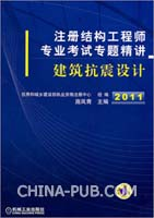 2011注册结构工程师专业考试专题精讲:建筑抗震设计