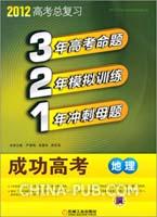 地理:321成功高考(2012高考总复习)(附答案)