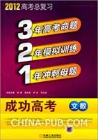 文数:321成功高考(2012高考总复习)(附答案)