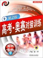 高考・奥赛对接训练.高中数学3(第2版)