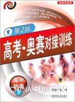 高考・奥赛对接训练.高中物理3(第2版)