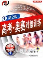 高考・奥赛对接训练.高中物理1(第2版)