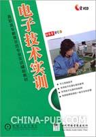 电子技术实训(2VCD)