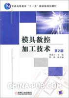 模具数控加工技术(第2版)