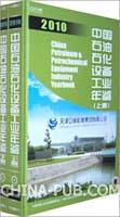 2010中国石油石化设备工业年鉴(上下卷)