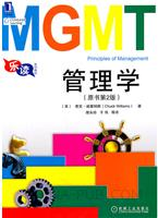 (特价书)MGMT乐读:管理学
