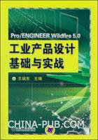 Pro/ENGINEER Wildfire5.0工业产品设计基础与实战(附光盘)