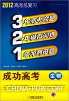 生物:321成功高考(2012高考总复习)(附答案)