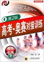 高考・奥赛对接训练.高中化学2(第2版)