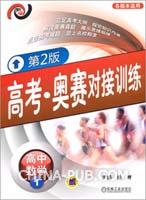 高考 奥赛对接训练(第2版)高中数学1