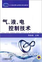 气、液、电控制技术