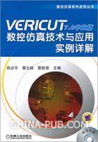 VERICUT7.0中文版数控仿真技术与应用实例详解(附光盘)